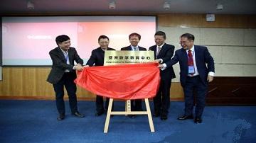 华东师范大学成立亚洲数学教育中心