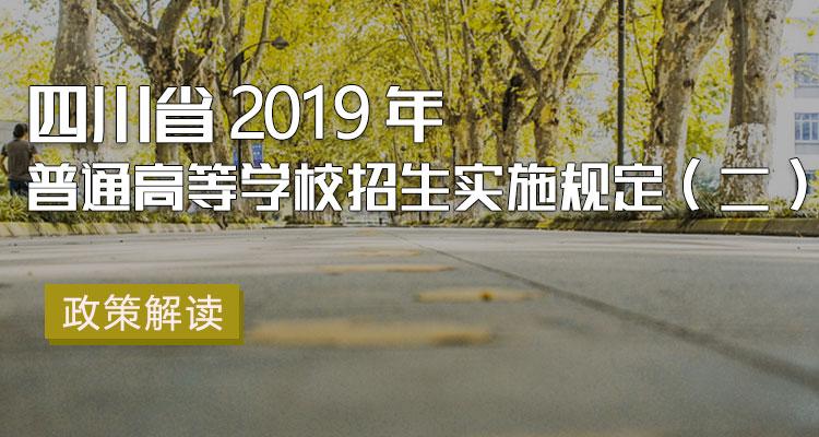 解读《四川省2019年普通高校招生实施规定》(二)