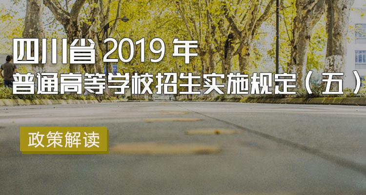 解读《四川省2019年普通高校招生实施规定》(五)