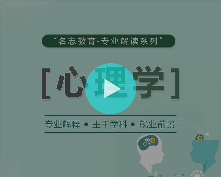 【专业解读】心理学