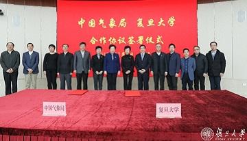 中国气象局与复旦大学签署合作协议 探索建立局校合作新机制