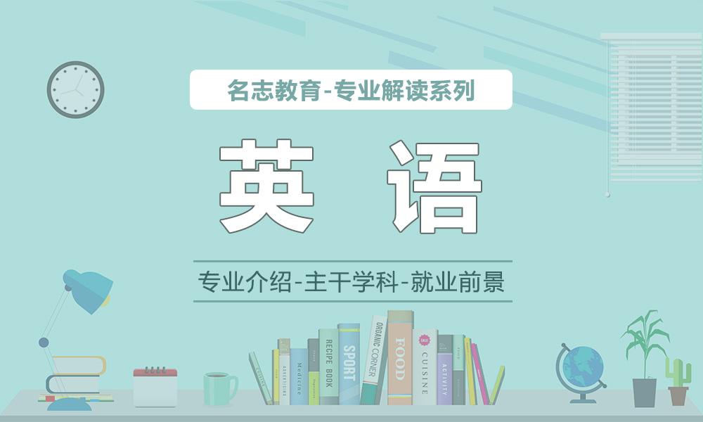 【专业解读】英语