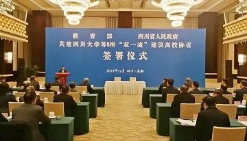 """教育部与四川签署共建8所""""双一流""""建设高校协议"""