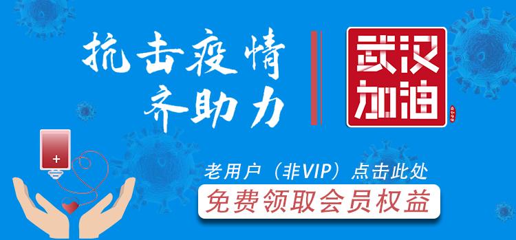 【抗击疫情,齐助力】满分志愿小程序VIP免费赠送