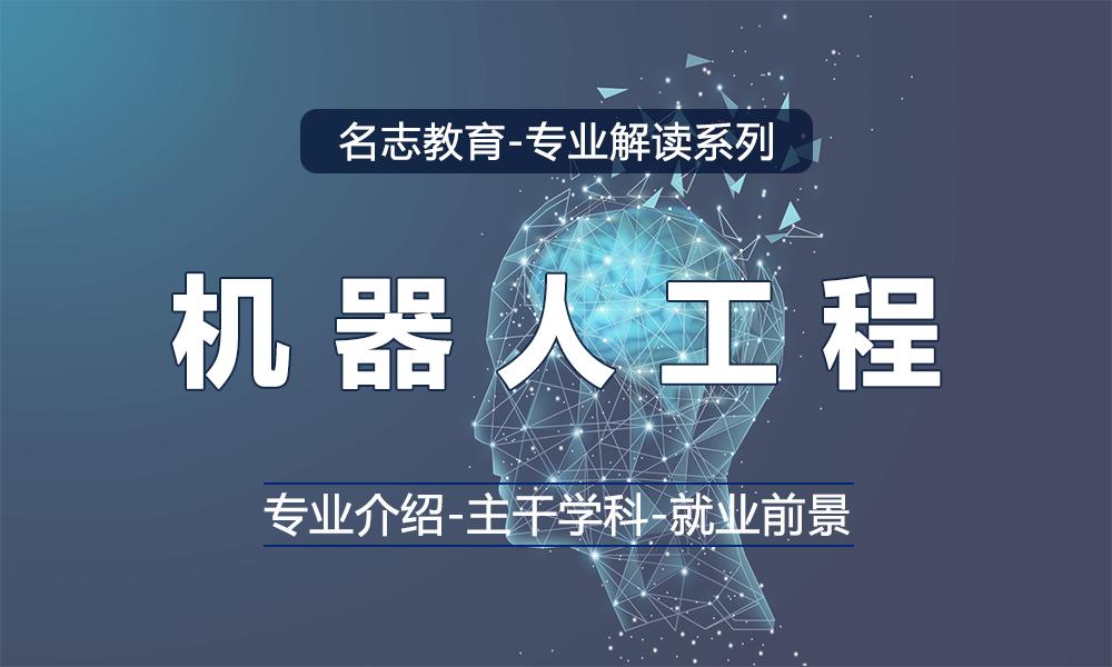 【专业解读】机器人工程
